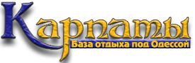 База отдыха Карпаты в Затоке Одесской области